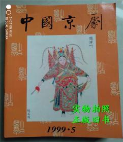 中国京剧1999年第5期(满包邮)