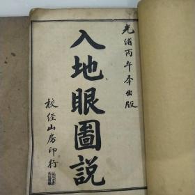 入地眼图说(光绪丙午年版)(二册五卷)