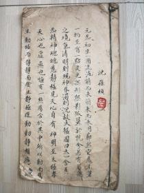 460清代官员【沈葆桢】手写稿本一册全