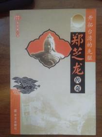 开拓台湾的先驱:郑芝龙传奇 朱景和签赠 近新品