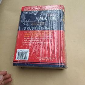 新编学生英汉大词典(最新修订版)