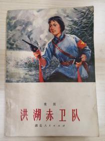 歌剧--洪湖赤卫队