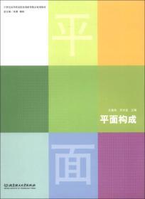 【正版书籍】平面构成