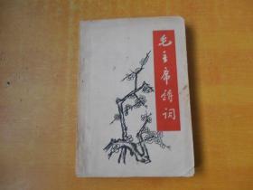 毛主席诗词 1968【书内附毛主席像一张 品好 看图】
