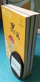中国当代儿童文学名家丛书(美绘版)三种一起卖【张之路 老鼠药店】【张之路 少年刘大公的烦恼】【曹文轩 黑瓦】