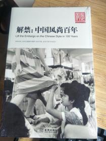 解禁:中国风尚百年