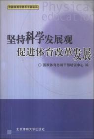 中国体育中青年干部论丛:坚持科学发展观促进体育改革发展