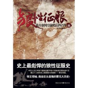 狼性征服(壹):蒙古帝国空前绝后四百年