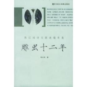 雕虫十二年:陈以鸿诗文联谜编年集