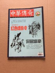 中华传奇(2014年第5期)
