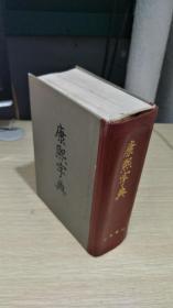 康熙字典(影印)