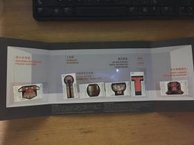 香港馆藏选粹 邮票