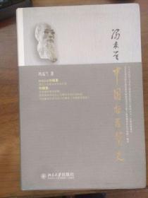 北京大学版中国哲学简史 软精装 近新品