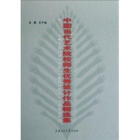 创意纵横·实践风:中国当代艺术院校师生优秀设计作品精选集
