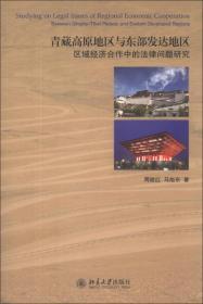 青藏高原地区与东部发达地区区域经济合作中的法律问题研究