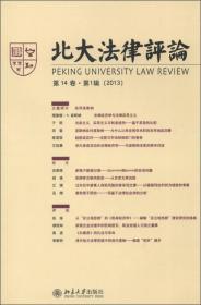 北大法律评论[  第14卷·第1辑(2013) ]