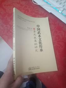 中国武术文化传承与多元发展的研究 书脊破点