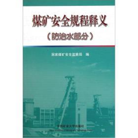 正版】煤矿安全规程释义:防治水部分