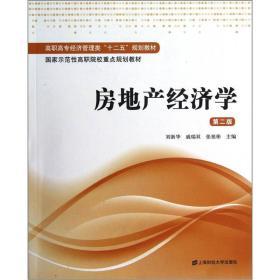 上海财经大学出版社 房地产经济学 刘新华 9787564214098