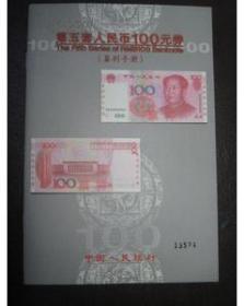 第五套人民币100元劵鉴别手册