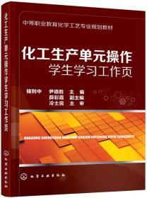 化工生产单元操作学生学习工作页(储则中)
