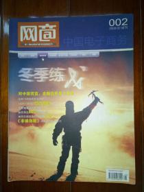 网商(2009年2月)试刊号.