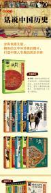 图说天下话说中国历史系列(套装10册全)