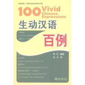 汉英对照·汉语100点实用系列手册:生动汉语百例