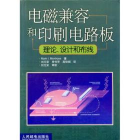 电磁兼容和印刷电路板:理论设计和布线