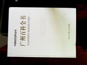 中国地区百科全书:广州百科全书