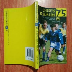 少年足球技战术训练75例