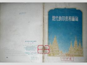 现代的印度和缅甸(1956年一版一印)