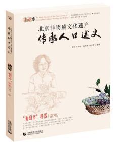 """北京非物质文化口述史 """"葡萄常""""料器·常弘"""