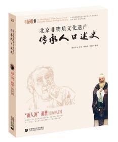 """北京非物质文化口述史 """"面人汤""""面塑·汤夙国"""