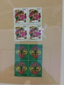 生肖票 2003-1【羊】 癸未年邮票 四方连 共八枚
