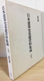 日本建筑史基础资料集成 民家 中央公论美术出版 1976年  带盒套  品好包邮