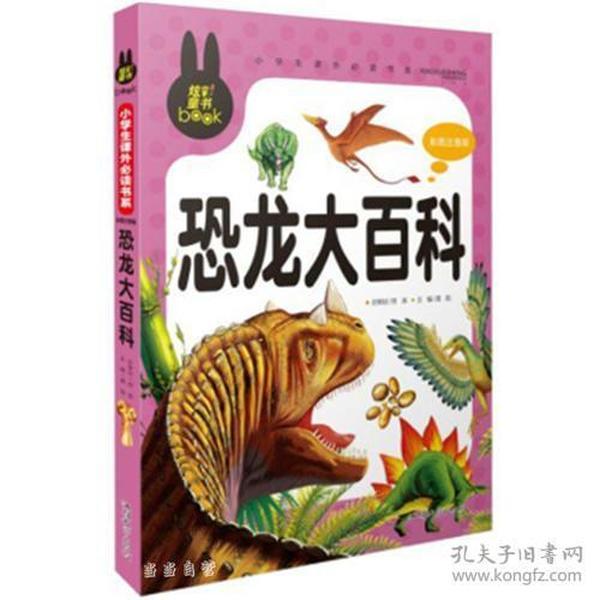 炫彩恐龙大百科(彩音)