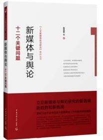 新媒体与舆论张志安等中国传媒大学出版社9787565718670