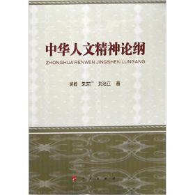 中华人文精神论纲