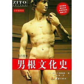 男根文化史:我行我素