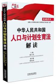 中华人民共和国人口与计划生育法解读
