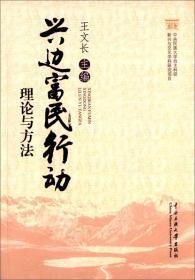 兴边富民行动:理论与方法
