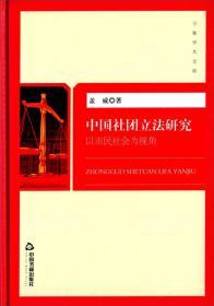 中国社团立法研究 以市民社会为视角
