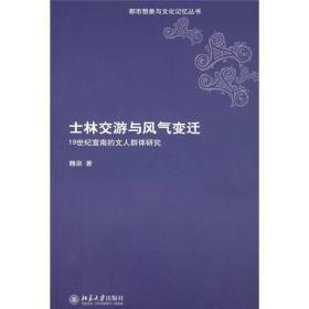 士林交游與風氣變遷:19世紀宣南的文人群體研究