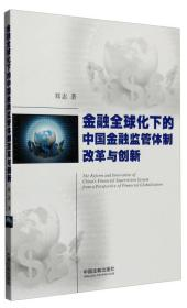 金融全球化的中国金融监管体制改革与创新