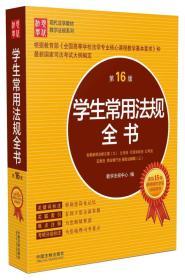 学生常用法规全书第十六16版本书编委会中国法制出版社9787509371206