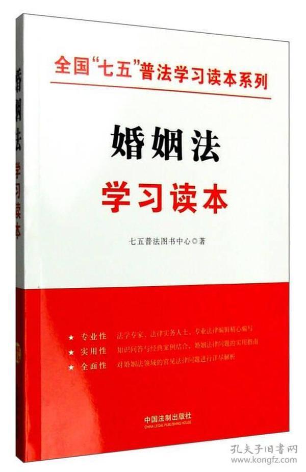 """全国""""七五""""普法学习读本系列:婚姻法学习读本"""