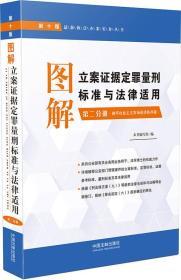 图解立案证据定罪量刑标准与法律适用·第二分册(第十版)