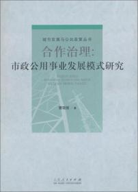合作治理:市政公用事业发展模式研究/城市发展与公共政策丛书