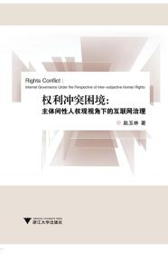 权利冲突困境:主体间性人权观视角下的互联网治理
